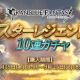 Cygames、『グランブルーファンタジー』で「スターレジェンド10連ガチャ」を本日19時より開催 6属性のSSレア確定ガチャが登場!