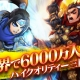 DMM GAMESとYouzu Interactive、『三国ブレイズ』で最強プレイヤー決定戦「争覇戦」イベントを実施決定‼︎