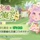ココネ、アバター着せ替えアプリ『ポケコロ』で東京都都市緑化基金とのアプリ内コラボを実施 「寄付金つきコラボガチャ」を本日より開催