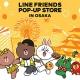 LINE、公式キャラクターグッズストア「LINE FRIENDS STORE」のポップアップストアを本日より梅田ロフトにてオープン