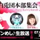 KONAMI、『バンめし♪』生放送「白兎団本部集会直前スペシャル!」を3日20時より実施!