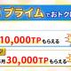 サイバーステップ、『トレバ』で新たな月額制サービス「トレバプライム ゴールド」を開始! 加入者には毎月30,000TPをプレゼント