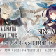 ポケラボとスクエニ、『シノアリス』で『FFBE』との復刻コラボ開始! コラボジョブ「フィーナ&モーグリ」登場!