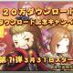 コンゾンジャパン、『三国志タクティクスデルタ』で「20万DL記念キャンペーン」を開催 新ストーリーとなる「合肥の戦い」が実装