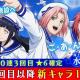 ファンプレックス、『NARUTO -ナルト- 忍コレクション 疾風乱舞』で「海上の水兵物語ガチャ」を開催!