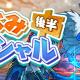 ガンホー、『パズル&ドラゴンズ』で「夏休みスペシャル(後半)!」を8月14日より開催!