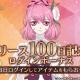 バンナム、『テイルズ オブ クレストリア』で「リリース100日記念ログインボーナス」を開催 「綺煌石」や「SR以上確定召喚チケット」を配布