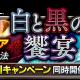 スクエニ、『サムライ ライジング』に新ユニット黒魔道士「カラシナ」と白魔道士「シャクヤク」が登場! ガチャの★5出現率も大幅アップ中