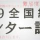 DeNA、『HUNTER×HUNTER アリーナバトル』特設サイトで「全国統一ハンター試験」を開始!