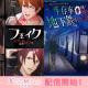 ボルテージ、恋愛チャット小説アプリ「KISSMILLe」で人気作品「フェイク」「地下鉄からの脱出」の毎日連載を開始!