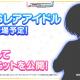 バンナム、『デレステ』で近日登場予定のSSレアアイドルのシルエットを公開! シンデレラキャラバンやストーリーコミュ64話の情報も!