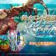 Netmarble、『リネージュ2 レボリューション』で新イベント「マグナディン侵攻を防げ!」を開催 水鉄砲をモチーフにした武器コスチュームなどをGET!