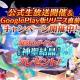 DMM GAMES、『千年戦争アイギス』シリーズで「公式生放送開催&Google Play版リリース直前キャンペーン」を開催!