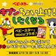 ミクシィVantageスタジオ、SNS「mixi」とmixiゲームで「ベビースターラーメン」とのコラボキャンペーンを開催!