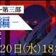 スクエニ、『刀使ノ巫女 刻みし一閃の燈火』でメインストーリー第三部第3章「タキリヒメ」を3月20日18時より公開!