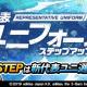 GMO、『キャプテン翼ZERO』にて「代表ユニフォームステップアップガチャ」開催! 代表ユニフォームの5人が新登場