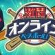 コロプラ、オンライン野球ゲーム『激闘オンラインベースボール!』をリリース…オンライン対戦も楽しめる