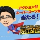 LINE、『LINEプレイ』でドラマ『スーパーサラリーマン左江内氏』コラボを開始…左江内氏の自宅をイメージしたルームやスーパーヒーローになれるアイテムを配布