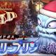 スクエニ、『FFBE幻影戦争』でレイドクエスト「クリスマスレイド」を10日12時より開催予定!