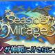 バンナム、『テイルズ オブ ザ レイズ』で新イベント『Seaside Mirage』を開催! アグリアとサイモンが新規参戦!