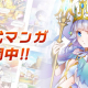 MorningTec Japan、『神無月』公式マンガの連載をスタート! 「聖姫」を主人公に据えた物語が展開