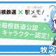 モバイルファクトリー、『ステーションメモリーズ!』にて「牧之郷あい」が「伊豆箱根鉄道公認キャラクター」に仲間入り!