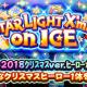 ドリコムとCC2、『フルボッコヒーローズX』でクリスマス限定のヒーローが手に入るレアガチャ「STAR LIGHT X'mas on ICE」を開催