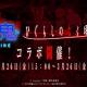 UUUM、『青鬼オンライン』で『ひぐらしのなく頃に 業』とのコラボ企画を26日より開催!