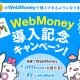 LogicLinks、MVNOサービス「LinksMate」で「WebMoney導入記念キャンぺーン!」を開始