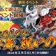 ゲームオン、『フィンガーナイツクロス』で新イベント「癒しの楽園」&「獅子舞、祝いの舞!」を開催 獅子舞姿の新騎士「ラダス」がもらえる