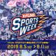 ミクシィ、「FC東京」「東京ヤクルトスワローズ」「千葉ジェッツ」との連動施策「XFLAG SPORTS WEEK」を8月5日~11日に開催