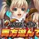 enish、GREE『ドラゴンタクティクス』が『幽☆遊☆白書 -魔界統一最強バトル-』とコラボ企画を実施