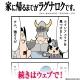 スクエニ、『ヴァルキリーアナトミア』にて大川ぶくぶ先生の衝撃アンソロジー四コマ漫画「家に帰るまでがラグナロクです。」第10話を公開