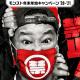 ミクシィ、『モンスト』で「モンスト年末年始キャンペーン'20-'21」を開催! 上島竜兵さんと「りかりこ」さんを起用した新TVCMも!
