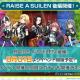 ブシロードとCraft Egg、『ガルパ』で「RAISE A SUILEN」バンドストーリー後編のイベントを8月31日より開催決定!