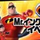 ガンホー、『ディズニー マジックキングダムズ』でイベント「Mr.インクレディブル」を11月24日より開催 「Mr.インクレディブル」のキャラが仲間に