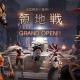 ゲームヴィルジャパン、『ArcheAge BEGINS』で新コンテンツ「領地戦」を追加 新たな変身英雄「調和のキープローザ」が登場