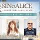 ポケラボとスクエニ、『シノアリス』の公式生放送に藤田茜さんが初出演 本日よりアラジンの新ジョブも登場