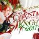 Netmarble Games、『セブンナイツ』でクリスマスキャンペーン「クリスマスナイツ2017」を開催するアップデートを実施