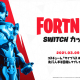 Epic Games、『フォートナイト』でスイッチ向けイベントを3月9日より開催! コスチューム「サイプラス ネル」獲得のチャンス