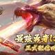 Junhai Games、『異境伝説 -麒麟の翼-』のサービスを2021年4月16日をもって終了…サービス開始から約3ヵ月で