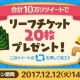任天堂、『どうぶつの森 ポケットキャンプ』のリツイートキャンペーンで「リーフチケット 50枚」プレゼントが決定に 配布時期は明日の15時を予定