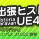 UE専門のゲームデベロッパーのヒストリア、初心者~中級者向けのUE4勉強会を開催・・・VRゲーム『Airtone』や建築系セッションなど