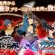 フィールズ、『フリージング ヴァイブレーション』でTVアニメ「天元突破グレンラガン」コラボを全4弾にわたって開催!