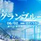 HK Hero Entertainment、『パニシング:グレイレイヴン』で新章「グランブルー」や新しいキャラクターを実装
