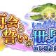 スクエニ、『ドラゴンクエストライバルズ』で第9弾カードパックリリース決定!! 『DQXI』からのキャラが多数登場!!