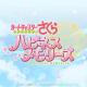 ブシロード、『カードキャプターさくら ハピネスメモリーズ』の「AnimeJapan 2019」出展情報を公開! 等身大キャラパネル展示やゲーム最新情報の公開など