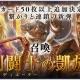 DeNA、『デュエル エクス マキナ』で新カードセット「剣闘士の凱旋」を12月21日に追加決定 50枚以上の新カードが登場
