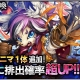 辰巳電子工業、『デモノ・クルセイド~ファンタジードロップ2.0』初回限定スターターセット販売開始 レア召喚に新規アニマも追加!