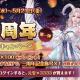 Future Interactive、『謀りの姫–TABAKARI NO HIME-』で「3周年感謝キャンペーン」第一弾を開催!